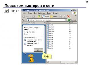 Поиск компьютеров в сети * ЛКМ
