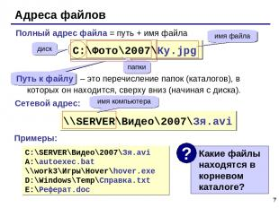 * Адреса файлов C:\Фото\2007\Ку.jpg диск папки имя файла \\SERVER\Видео\2007\Зя.