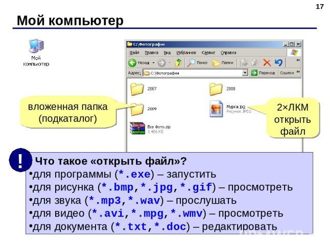 Мой компьютер * вложенная папка (подкаталог) 2×ЛКМ открыть файл