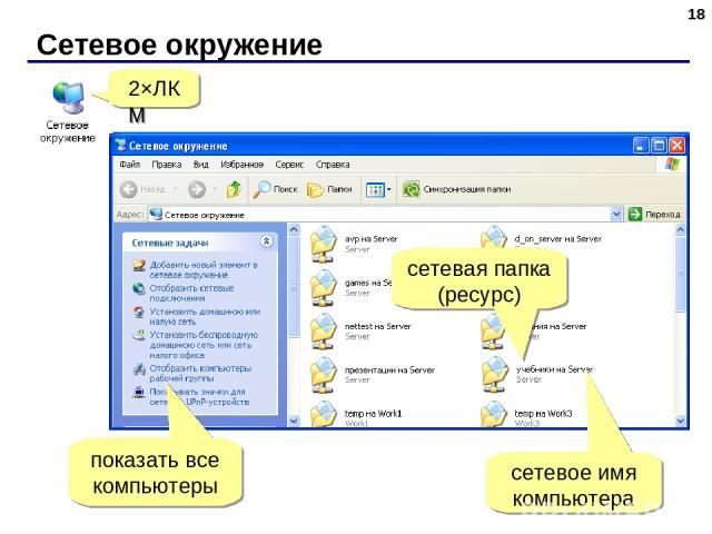 Сетевое окружение * 2×ЛКМ сетевая папка (ресурс) сетевое имя компьютера показать все компьютеры