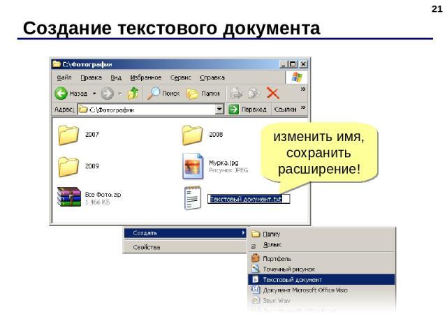 Создание текстового документа * ПКМ на пустом месте изменить имя, сохранить расширение!