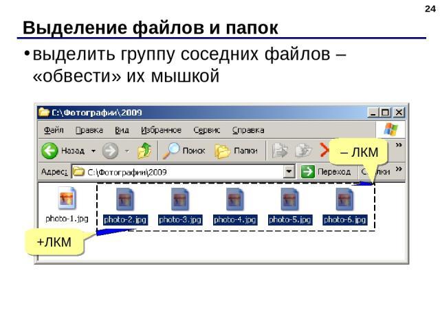 Выделение файлов и папок * выделить группу соседних файлов – «обвести» их мышкой +ЛКМ – ЛКМ