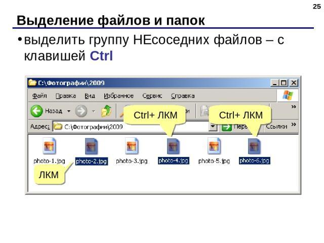Выделение файлов и папок * выделить группу НЕсоседних файлов – с клавишей Ctrl ЛКМ Ctrl+ ЛКМ Ctrl+ ЛКМ