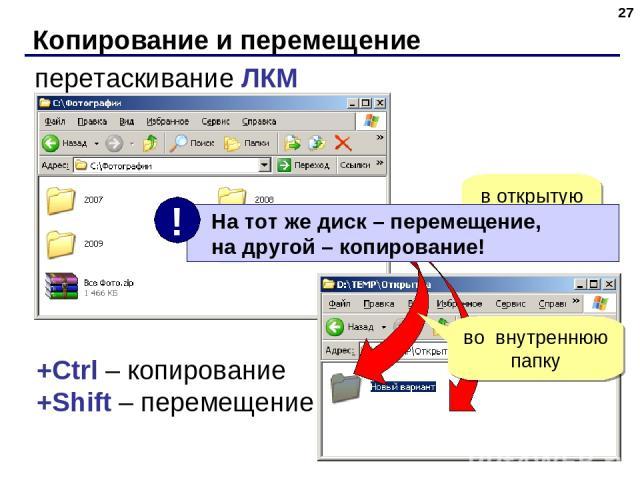 Копирование и перемещение * перетаскивание ЛКМ в открытую папку во внутреннюю папку +Ctrl – копирование +Shift – перемещение