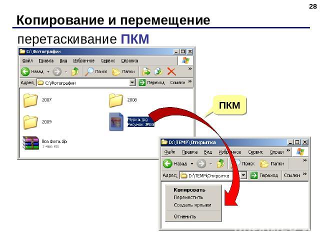 Копирование и перемещение * перетаскивание ПКМ ПКМ