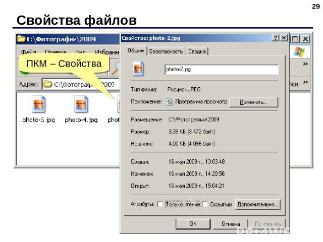 Свойства файлов * навести мышь ПКМ – Свойства