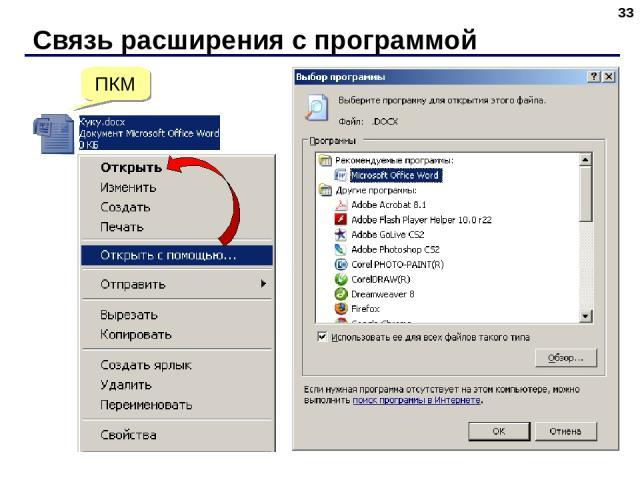 Связь расширения с программой * ПКМ