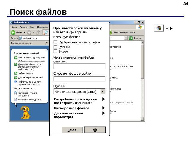 Поиск файлов * ЛКМ
