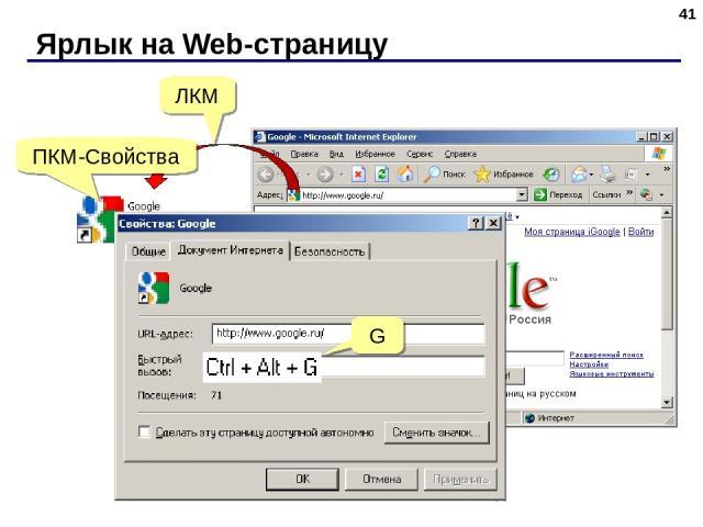 Ярлык на Web-страницу * ЛКМ ПКМ-Свойства G