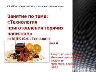 Автор: Борзенко Инна Ивановна преподаватель дисциплин профессионального цикла За