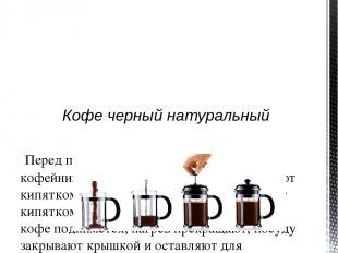 Кофе на молоке (по-варшавски) Готовят кофе, как обычно, но более концентрированн