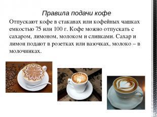 Кофе со взбитыми сливками (по-венски) Готовят черный кофе, отдельно взбивают сли