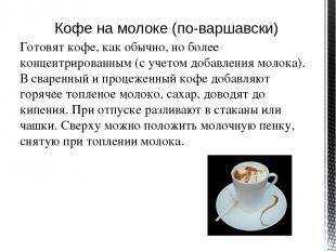 Какао с молоком Какао-порошок насыпают в посуду, смешивают с сахаром, заливают н