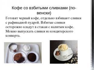 Шоколад Готовят и подают шоколад, как и какао. Если шоколад поступает в плитках,