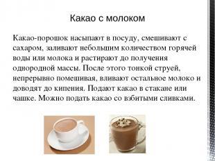 1. Анфимова Н.А. Кулинария. – Москва: Академия, 2011. 2. Сборник рецептур блюд и