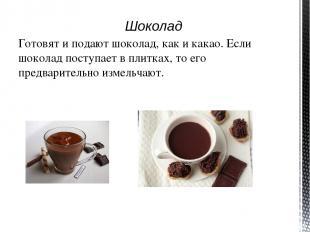 Запомните! Чаи, кофе, какао в процессе хранения теряют аромат и поглощают постор