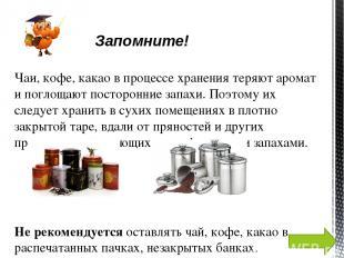 Зеленый чай принято пить без сахара из пиал, и к нему подают восточные сладости,