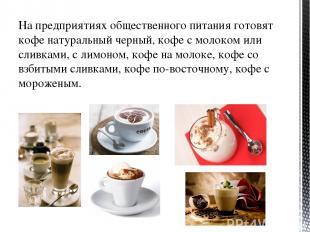 Правила подачи кофе Отпускают кофе в стаканах или кофейных чашках емкостью 75 ил