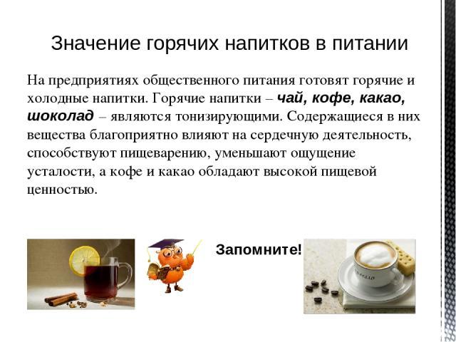 Приготовление чая Фарфоровый чайник ополаскивают кипятком, чтобы его прогреть, затем кладут сухой чай по норме на определенное количество стаканов, заливают кипящей водой на 1/3 объема чайника, закрывают крышкой, накрывают салфеткой, дают чаю настоя…
