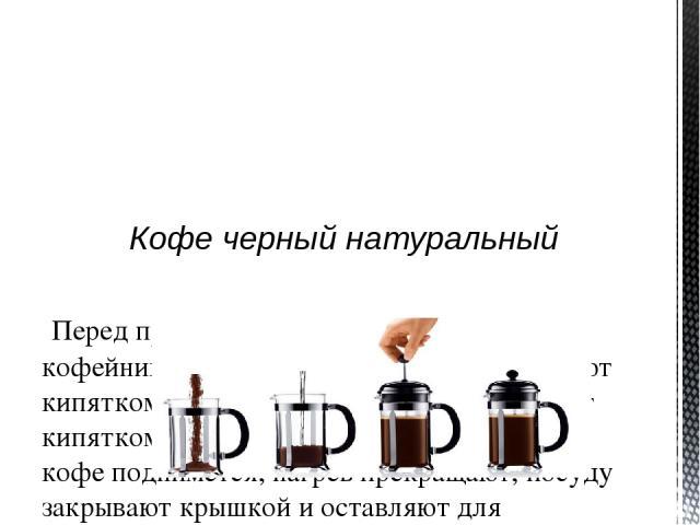 Кофе на молоке (по-варшавски) Готовят кофе, как обычно, но более концентрированным (с учетом добавления молока). В сваренный и процеженный кофе добавляют горячее топленое молоко, сахар, доводят до кипения. При отпуске разливают в стаканы или чашки. …