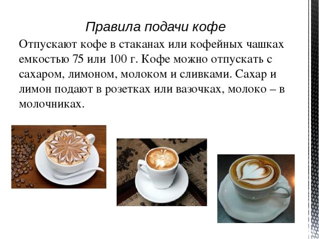 Кофе со взбитыми сливками (по-венски) Готовят черный кофе, отдельно взбивают сливки с рафинадной пудрой. Взбитые сливки осторожно кладут в стакан с налитым кофе. Можно выпускать сливки из кондитерского конверта.