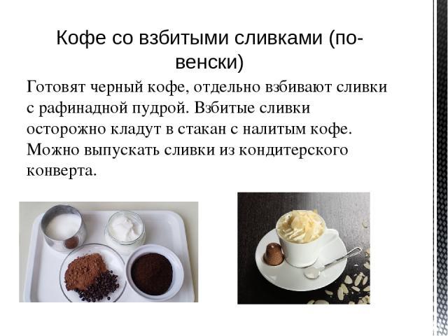 Шоколад Готовят и подают шоколад, как и какао. Если шоколад поступает в плитках, то его предварительно измельчают.