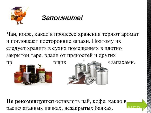 Зеленый чай принято пить без сахара из пиал, и к нему подают восточные сладости, изюм, урюк. Запомните!