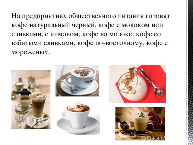 Правила подачи кофе Отпускают кофе в стаканах или кофейных чашках емкостью 75 или 100 г. Кофе можно отпускать с сахаром, лимоном, молоком и сливками. Сахар и лимон подают в розетках или вазочках, молоко – в молочниках.