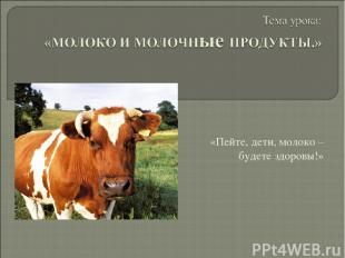 «Пейте, дети, молоко – будете здоровы!»