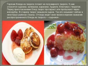 Горячие блюда из творога готовят из полужирного творога. К ним относятся сырники