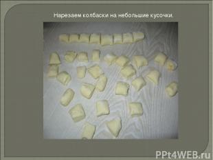 Нарезаем колбаски на небольшие кусочки. Нарезаем колбаски на небольшие кусочки.