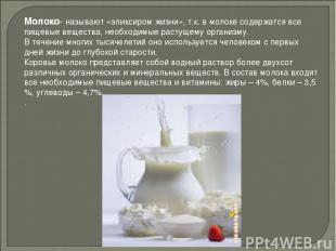 Молоко- называют «эликсиром жизни», т.к. в молоке содержатся все пищевые веществ