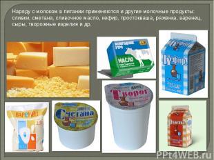 Наряду с молоком в питании применяются и другие молочные продукты: сливки, смета