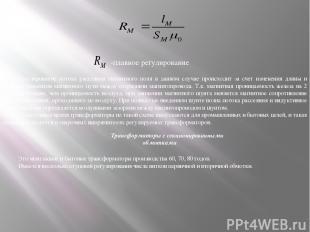 -плавное регулирование Регулирование потока рассеяния магнитного поля в данном с