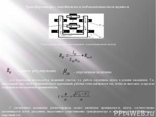 Трансформаторы с неподвижным подмагничиваемым шунтом Схема трансформатора с непо