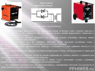 Тиристорные трансформаторы Схема теристорного трансформатора Принцип регулирован