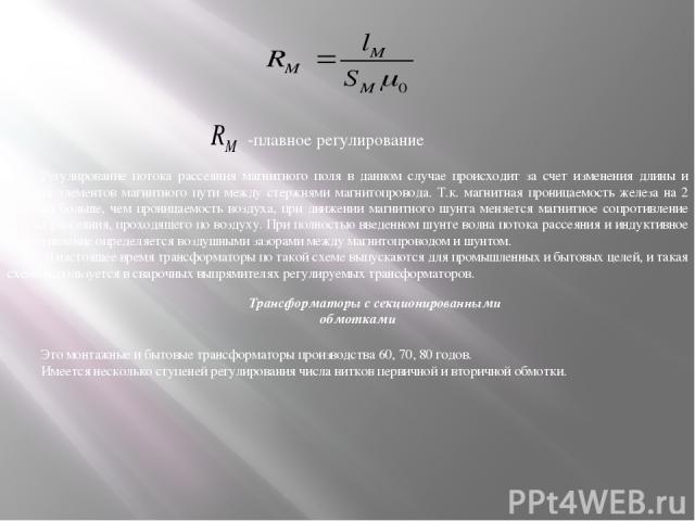 -плавное регулирование Регулирование потока рассеяния магнитного поля в данном случае происходит за счет изменения длины и сечения элементов магнитного пути между стержнями магнитопровода. Т.к. магнитная проницаемость железа на 2 порядка больше, чем…