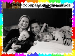 ТИГР ТИГР ТИГР ТИГР ТИГР ИЦА ЁНОК ИНЫЙ ОВЫЙ Собираем родственников Семья родстве