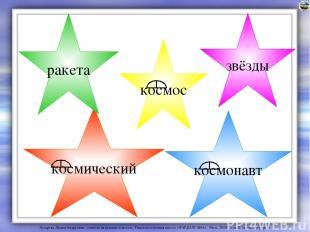 космос космонавт космический ракета звёзды Лазарева Лидия Андреевна, учитель нач