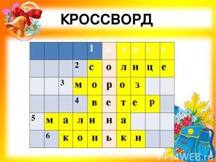 КРОССВОРД     1 к л а с с    2 с о л н ц е   3 м о р о з