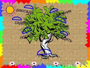 сад садовник садик рассада садовый посадка пересадить