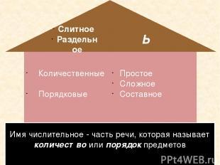 Имя числительное - часть речи, которая называет количество или порядок предметов
