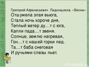 Григорий Афанасьевич Ладонщиков, «Весна» Отшумела злая вьюга, Стала ночь короче