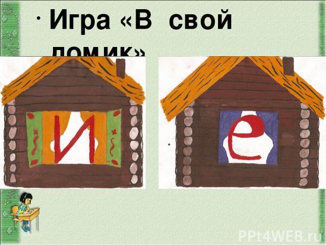 Игра «В свой домик»