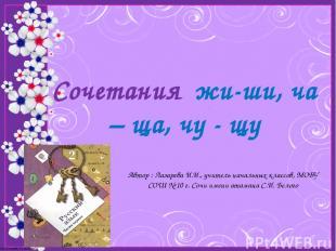 Сочетания жи-ши, ча – ща, чу - щу Автор : Лазарева И.И., учитель начальных класс