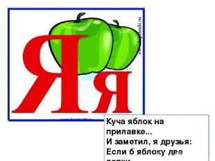 Куча яблок на прилавке... И заметил, я друзья: Если б яблоку две лапки, Сразу