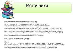 Источники http://webserver.modus2.ru/kimages/6691.jpg http://cs623729.vk.me/v623