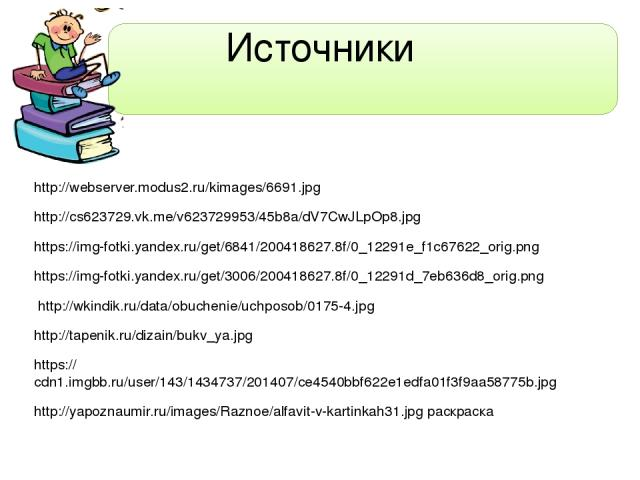 Источники http://webserver.modus2.ru/kimages/6691.jpg http://cs623729.vk.me/v623729953/45b8a/dV7CwJLpOp8.jpg https://img-fotki.yandex.ru/get/6841/200418627.8f/0_12291e_f1c67622_orig.png https://img-fotki.yandex.ru/get/3006/200418627.8f/0_12291d_7eb6…