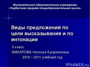 Виды предложений по цели высказывания и по интонации 3 класс МАКАРОВА Наталья Ку