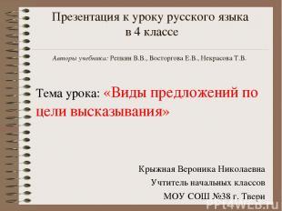 Презентация к уроку русского языка в 4 классе Авторы учебника:Репкин В.В., Вост
